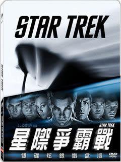 星際爭霸戰 鐵盒雙碟版 DVD (購潮8)
