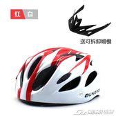 一體成型自行車騎行頭盔男女山地車安全帽公路車騎行裝備  潮流前線