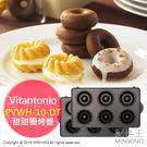 【配件王】現貨 Vitantonio P...