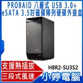 【免運+3期零利率】全新 ProBox H8R2-SU3S2 八層式 USB 3.0+eSATA 3.5吋磁碟陣列硬碟外接盒