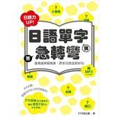 日語單字急轉彎(附中日對照MP3)