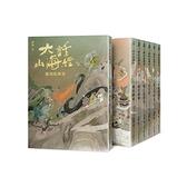 大話山海經(套書)(共7冊)