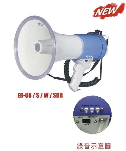 SHOW ER-66 SDR/66S/66W 25W 肩背帶式喊話器 移動擴音喇叭 大聲公 可錄音
