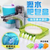 瀝水盤 香皂盒 肥皂瀝水架 無痕肥皂盒 瀝水導流 吸盤固定 廚房海綿瀝水盤 浴室收納 顏色隨機