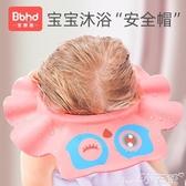 兒童洗髮帽嬰兒寶寶洗頭神器兒童洗頭髮帽防水護眼小孩新生兒洗澡浴帽洗髮帽 小天使