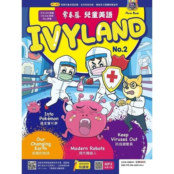 常春藤兒童英語IVYLAND(No.2)