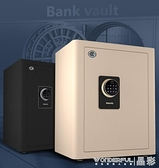 保險箱家用小型辦公室指紋密碼帶鑰匙密碼箱全鋼入衣櫃隱形遠程智慧報警LX 晶彩