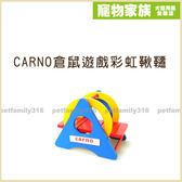 寵物家族-CARNO卡諾 倉鼠遊戲彩虹鞦韆