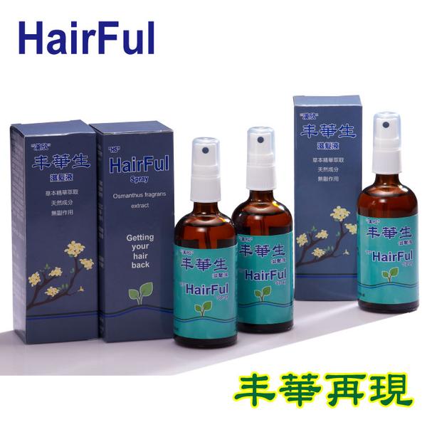 丰華生滋髮液 HairFul Spray (3組入)