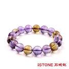 天然紫黃晶手鍊-圓珠【石頭記】