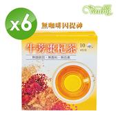 【生達-Vaung凡可】牛蒡棗杞茶*6盒組合(10包/盒)