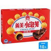 義美巧克力小泡芙171g*10【愛買】