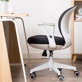 綠豆芽 電腦椅家用 人體工學職員學生椅  書房座椅 網布辦公椅子igo 美芭