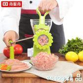 手動絞肉機家用多功能手搖碎肉機小型灌腸機家用手動灌香腸  enjoy精品