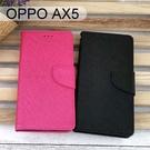 金絲皮套 OPPO AX5 (6.2吋) 多夾層 抗污