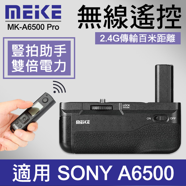 【公司貨現貨】完整一年保固 A6500 附遙控器 電池手把 Meike 美科 MK-A6500 Pro 適用 SONY