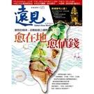 訂遠見雜誌一年(12期)+送一年君子雜誌(12期)