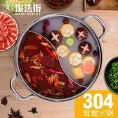 鴛鴦鍋電磁爐專用304不銹鋼火鍋鍋家用 魔法街