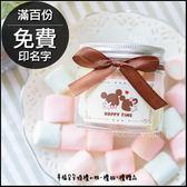 米奇米妮HappyTime彩色粉筆棉花糖罐(滿百份免費印名字)-喜糖/生日分享/創意糖果/迪士尼婚禮主題