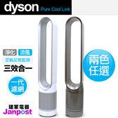 [建軍電器]海外直寄 現貨鎳 白兩色 Dyson pure cool link TP02 智慧空氣清淨氣流倍增器 ,TP03 TP04考參考