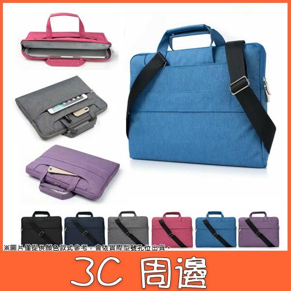 蘋果 13吋 15吋 素面背帶電腦包 筆電包 肩背 手提 電腦保護袋 筆電保護袋 保護包 肩背電腦包