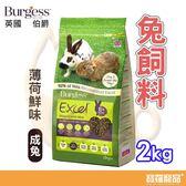 寵愛-英國Burgess(伯爵)兔飼料-成兔(薄荷鮮味)2KG【寶羅寵品】