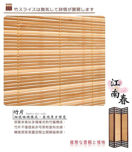 疆南春三片式竹編屏風