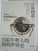 【書寶二手書T9/歷史_ID3】寫給年輕人的簡明世界史_張榮昌, 宮布利希
