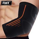 TMT護肘 男女羽毛球加長籃球護臂健身護腕運動保暖薄款關節護具