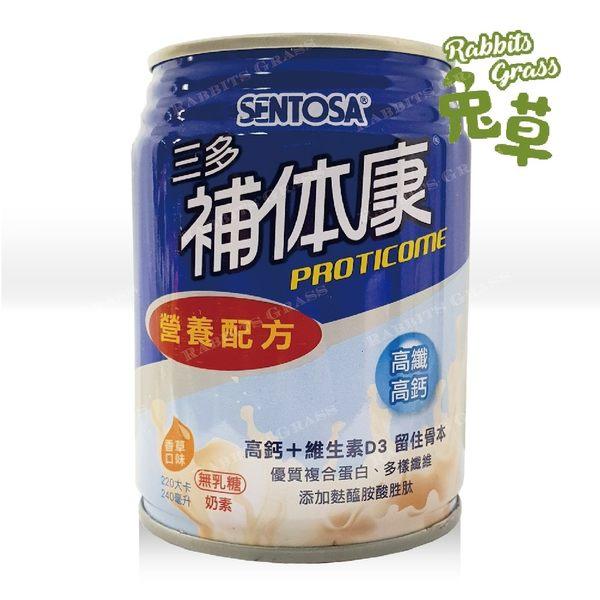 三多 補体康 高纖高鈣 240ml*24入/箱#補體康 營養配方 香草口味
