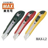 日本 美克司 MAX 大型 MAX-L2 美工刀 /支 (顏色隨機出貨)