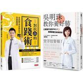 《吳明珠教你養好肺》+《對抗PM2.5的食踐術》