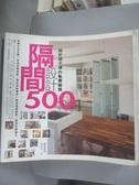 【書寶二手書T7/設計_NCW】設計師不傳的私房秘技-隔間設計500_漂亮家居