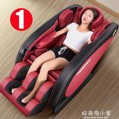 按摩椅電動按摩椅智慧家用8d全自動老人太空艙全身小型多功能揉捏沙發器 好再來小屋 igo