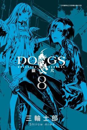 (二手書)DOGS獵犬BULLETS&CARNAGE(8)