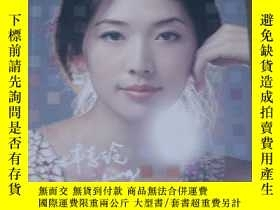 二手書博民逛書店志玲:美人計(罕見)Y7688 林志玲 新星出版社 出版2008
