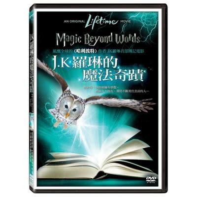 JK羅琳的魔法奇蹟DVD