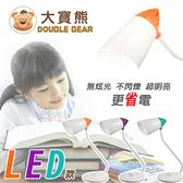 金德恩 台灣製造 大寶熊LED護眼檯燈+抽屜門把手/隨機+筆袋/隨機活力橘