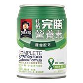 桂格完膳營養素-腫瘤配方 1箱 加贈一罐 *維康