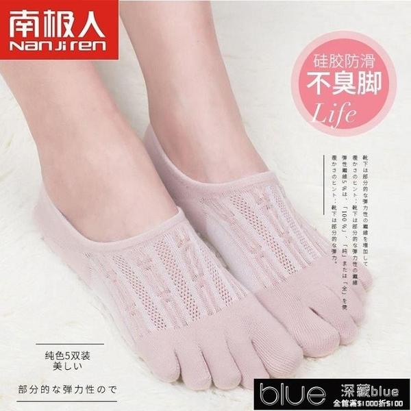 五指襪 【五雙裝】南極人五指襪女薄款夏季短襪吸汗船襪隱形防滑腳趾