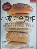【書寶二手書T8/養生_GSY】小麥完全真相_威廉‧戴維斯