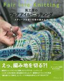 風工房費爾島編織時髦服飾小物作品集