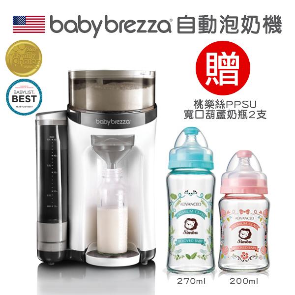 【送奶瓶】美國 Baby brezza formula pro 自動泡奶機.調乳器(智慧沖泡全自動).免運+保固
