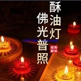 供佛酥油燈酥油蠟燭1/2/4小時家用無煙長明燈佛前蓮花燈【雲木雜貨】