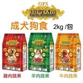 *KING WANG*OFS東方精選 優質狗飼料 2kg/包 均衡營養配方 多種口味