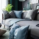 夏季沙發墊涼席墊冰絲皮客廳防滑北歐簡約沙發坐墊套罩夏天款定做 陽光好物