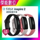 Fitbit Inspire2 健康智慧手環 運動手環 智慧手環 智能手環 心率偵測 防水50米 保固一年