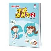 圖像式發音拼讀練習本(2)(附QR CODE隨掃隨聽音檔)