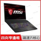微星 msi GF75 10UEK Thin 電競筆電 (送1TB HDD)【17.3 FHD/i7-10750H/16G/RTX3060/1TB SSD/Buy3c奇展】