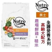 ◆MIX米克斯◆Nutro美士全護營養.高齡犬配方【農場鮮雞+糙米地瓜 30磅=13.6kg】